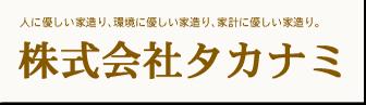 株式会社タカナミ